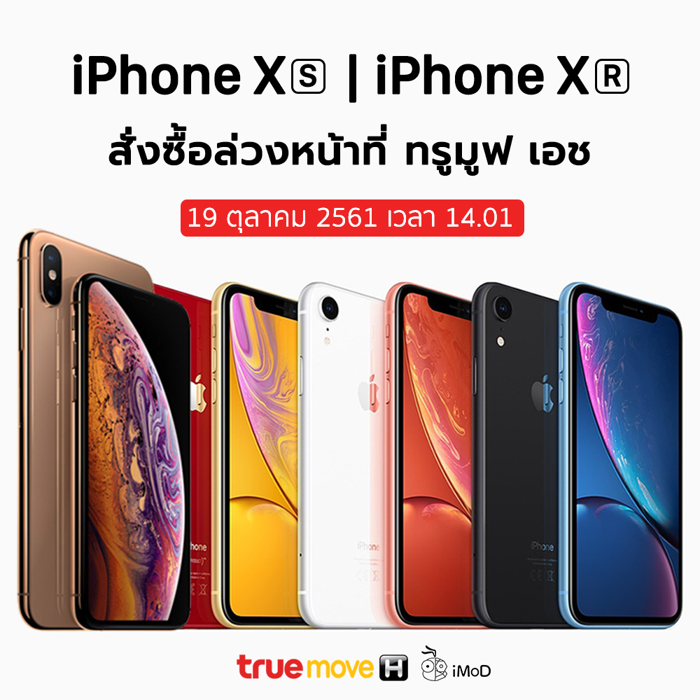 Iphone Xs Xr Pre Order True Move H