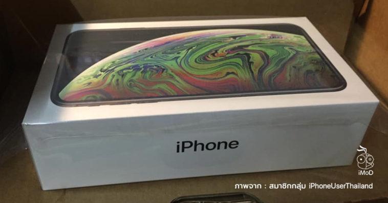 Iphone Xs Xr Pre Orders Arrive Th