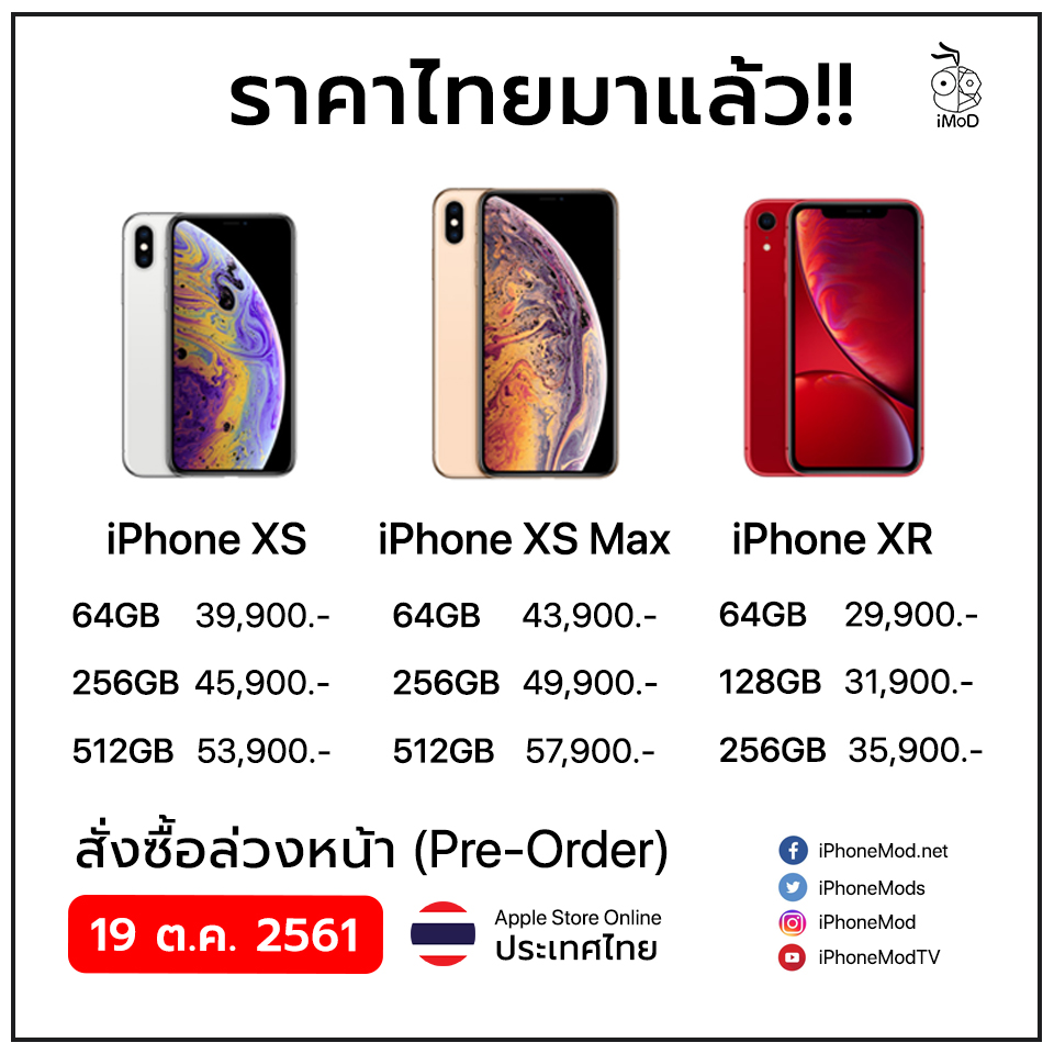 Iphone Xs Xr Th Price