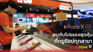 Iphone Xs Xs Max Xr Sell At True Shop