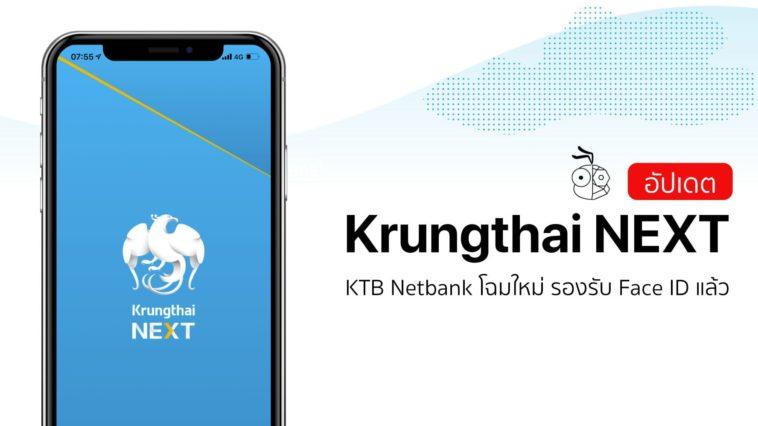 Krungthai Next Cover