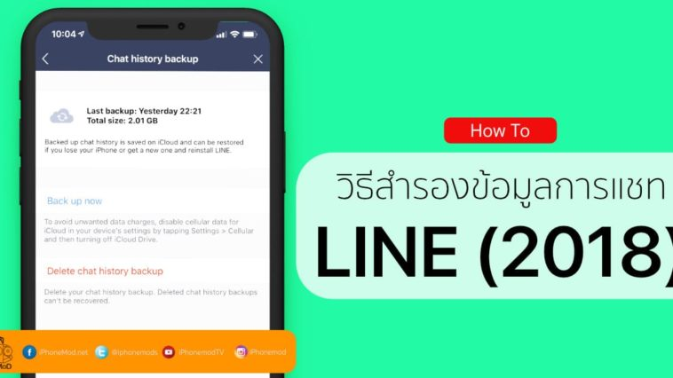 Line Chat History Backup 2018