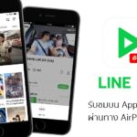 Line Tv Update Apple Tv Airplay Cover