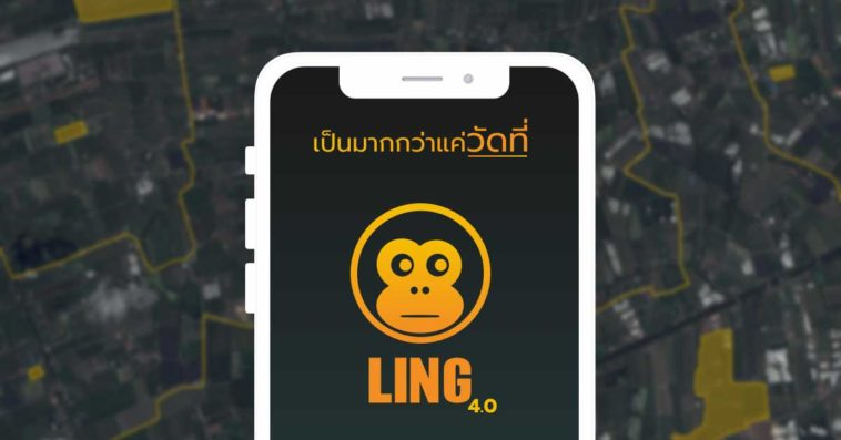 Ling 4 0 Cover