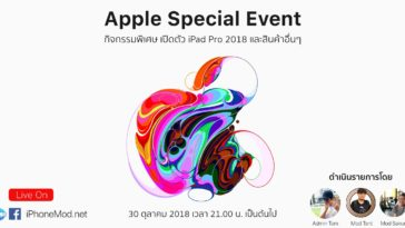 Liveblog Ipad Pro 2018 Event Cover2
