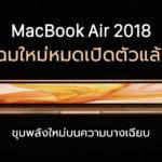 Macbook Air 2018 Annouced