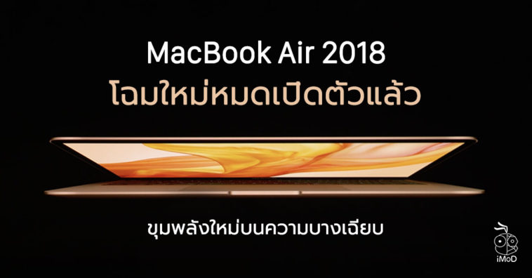 Macbook Air 2018 Annouced