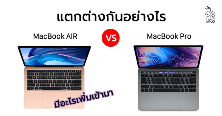 Macbook Air 2018 Compare Macbook Pro