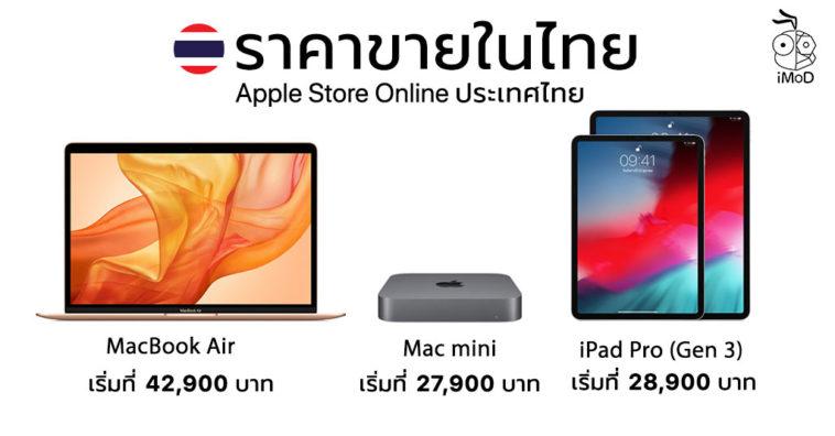 Macbook Air Mac Mini Ipad Pro 2018 Price Th Cover