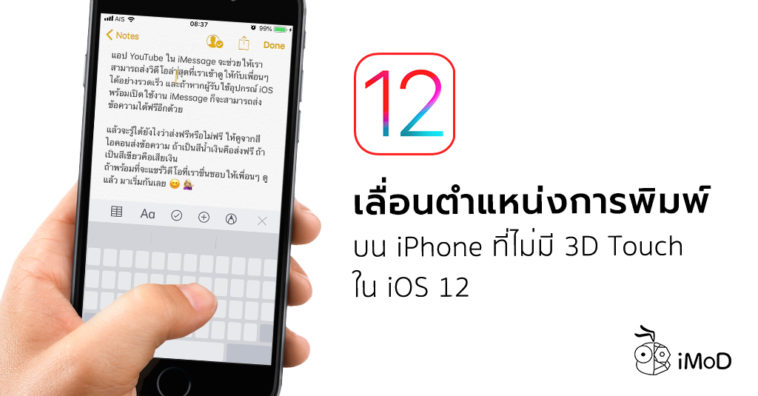Move Trackpad Iphone Cannot 3d Touch Ios 12