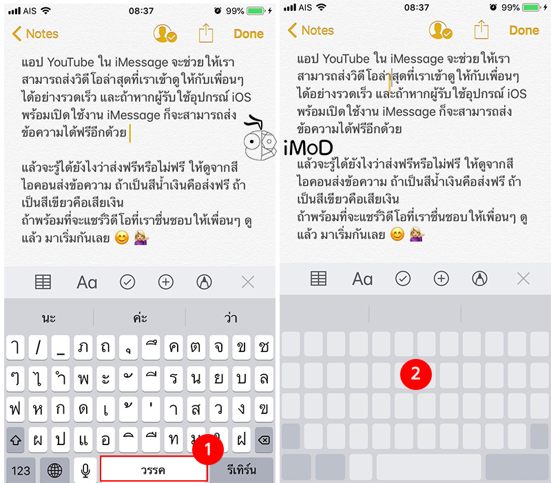 Move Trackpad Iphone Cannot 3d Touch Ios