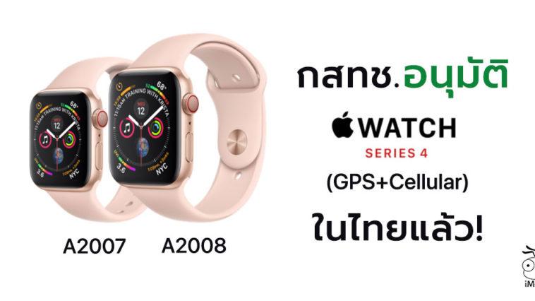 Nbtc Approve Apple Watch Series 4 Gps Cellular