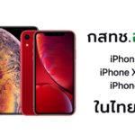 Nbtc Approve Iphone Xs Iphone Xs Max Iphone Xr Cover