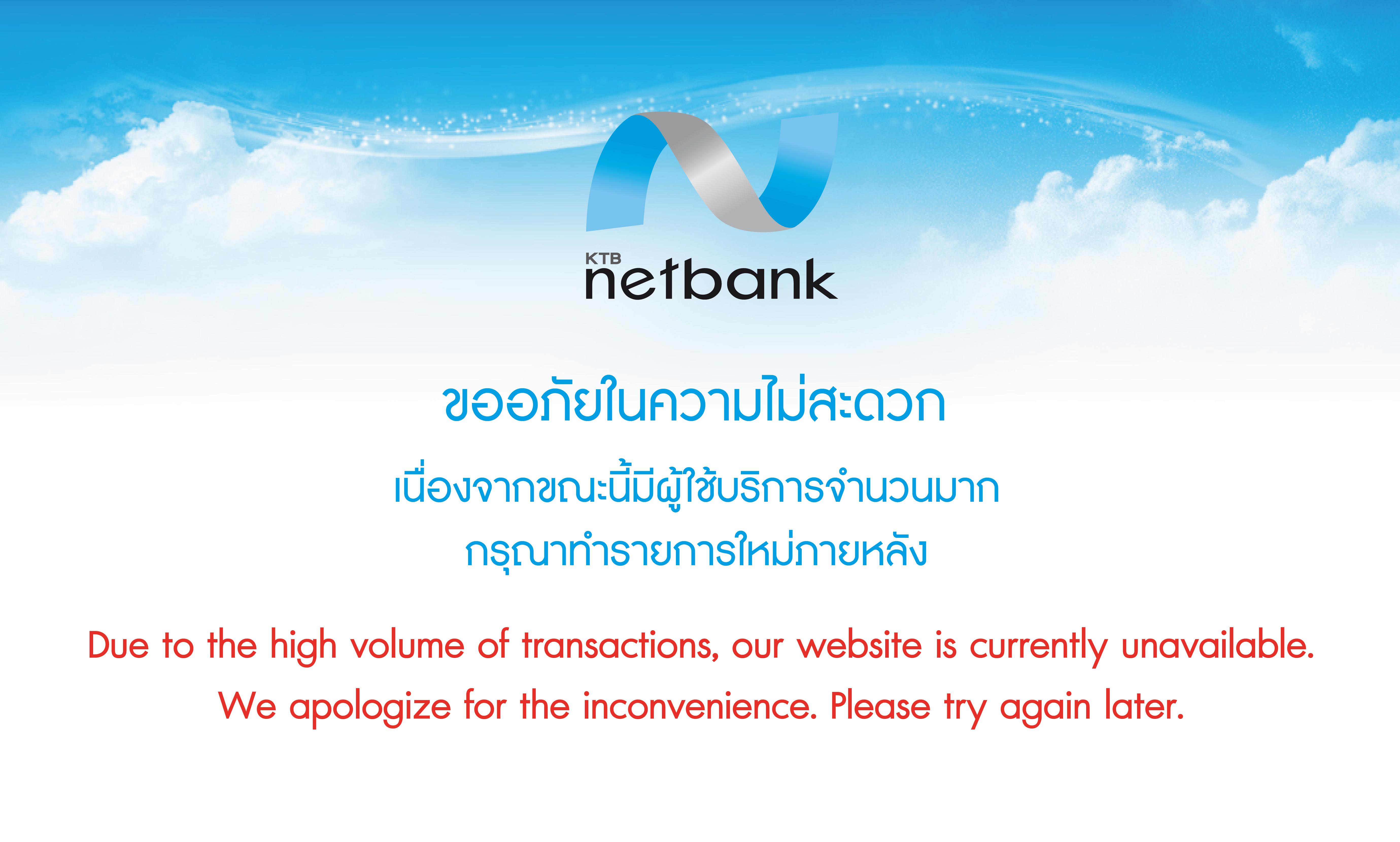 ลูกค้า KTB Netbank เข้าใช้งานไม่ได้ยันหน้าเว็บไซต์