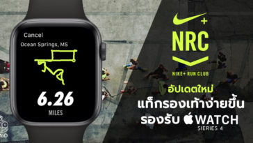 Nike Run Club Update Support Apple Watch Series 4