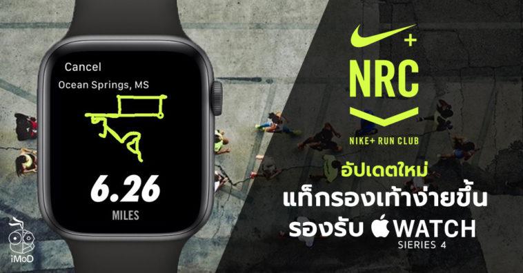 Nike Run Club Update Support Apple Watch Series 4