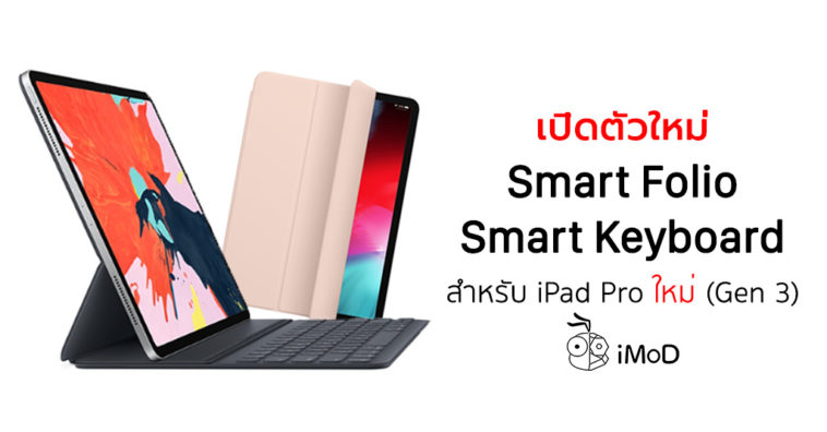 Smart Folio Smart Keyboard Folio Announced For Ipad Pro Gen 3