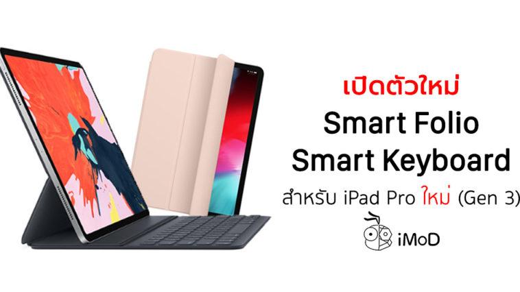Smart Folio Smart Keyboard Folio Announced For Ipad Pro Gen 3