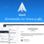 Spark Email Support Siri Shortcut Ios 12