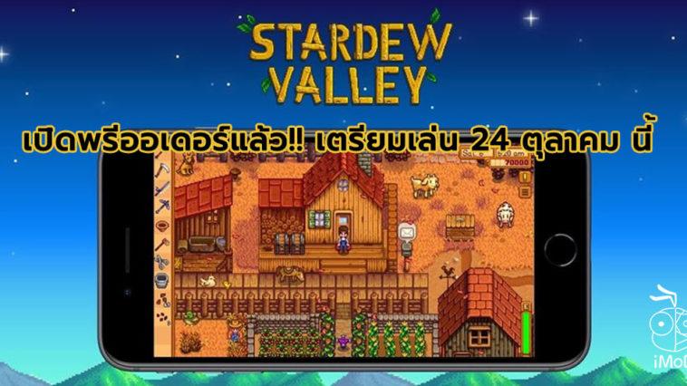 Stardew Valley Rpg Ios Pre Order
