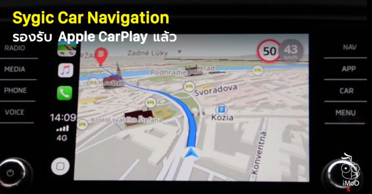 Sygic Support Apple Carplay