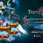 Triple Hearts Pre Register Cover