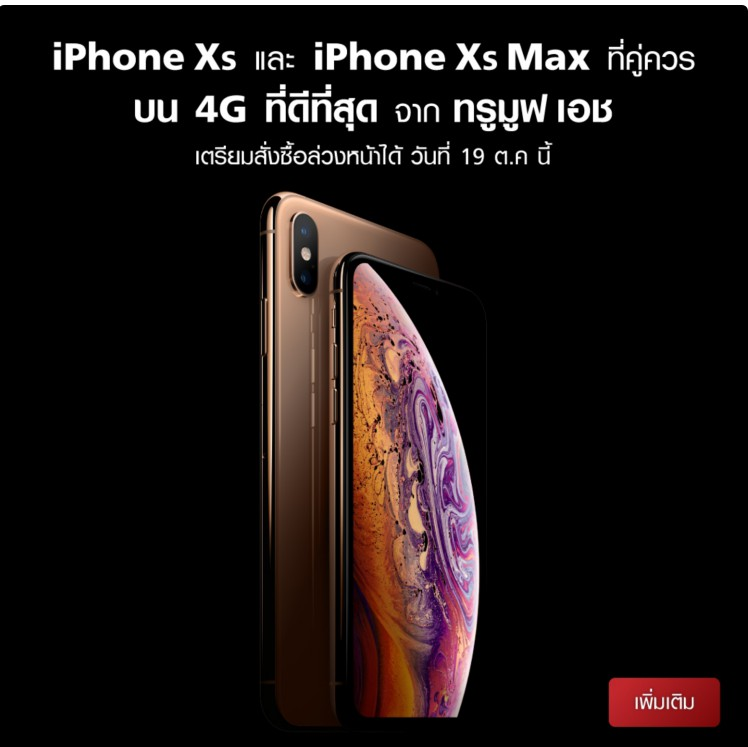 True Iphone Xs