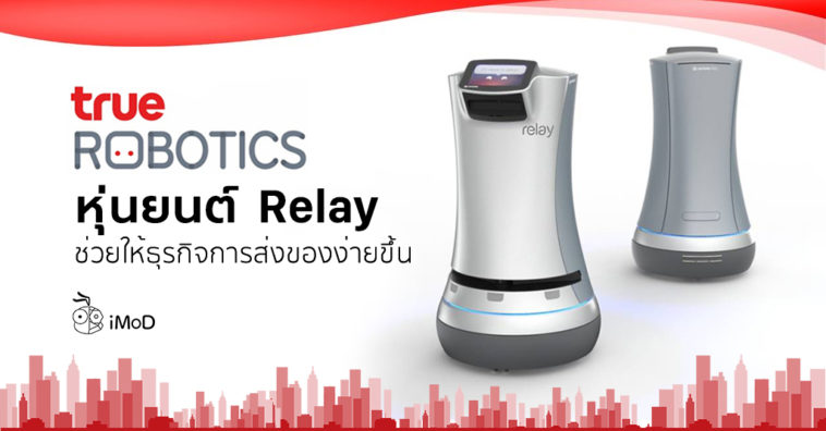 True Robotics Savioke Relay Robot For Business
