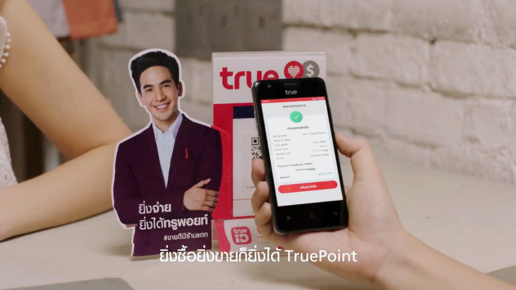 True Smart Merchant App Review 3