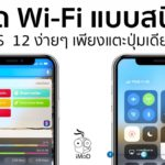 Turn Off Wifi Shortcut Cover