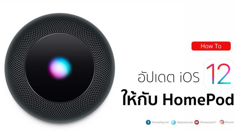 Update Ios 12 Homepod Using Mac