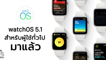 Watch Os 5 1 Released Seed