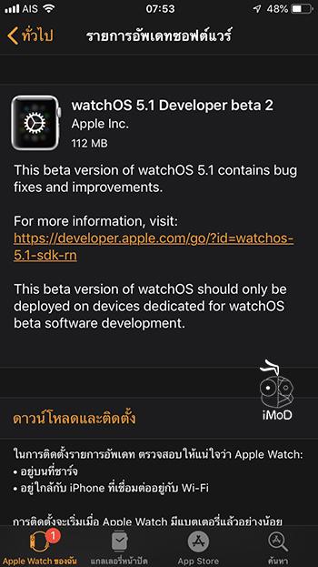 Watchos 5 1 Beta 2 Seed 1