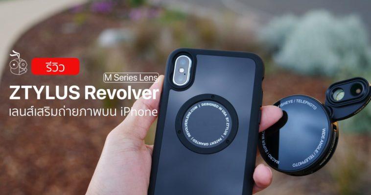 Ztylus Revolver M Series Iphone X Review Cover2