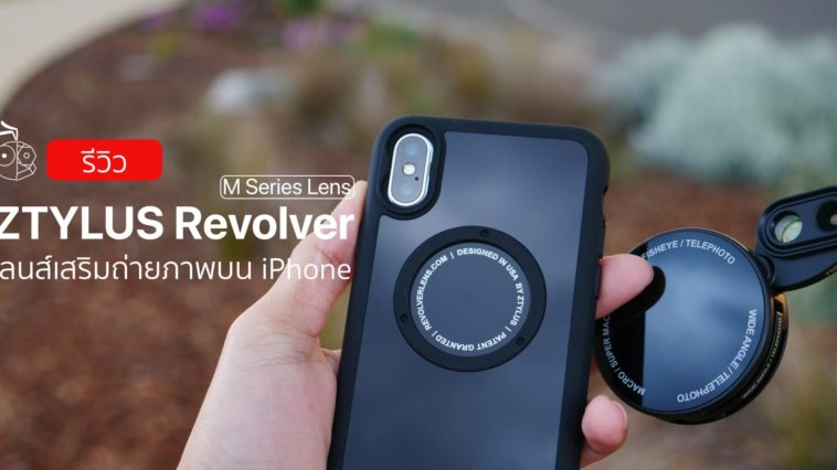 Ztylus Revolver M Series Iphone X Review Cover2