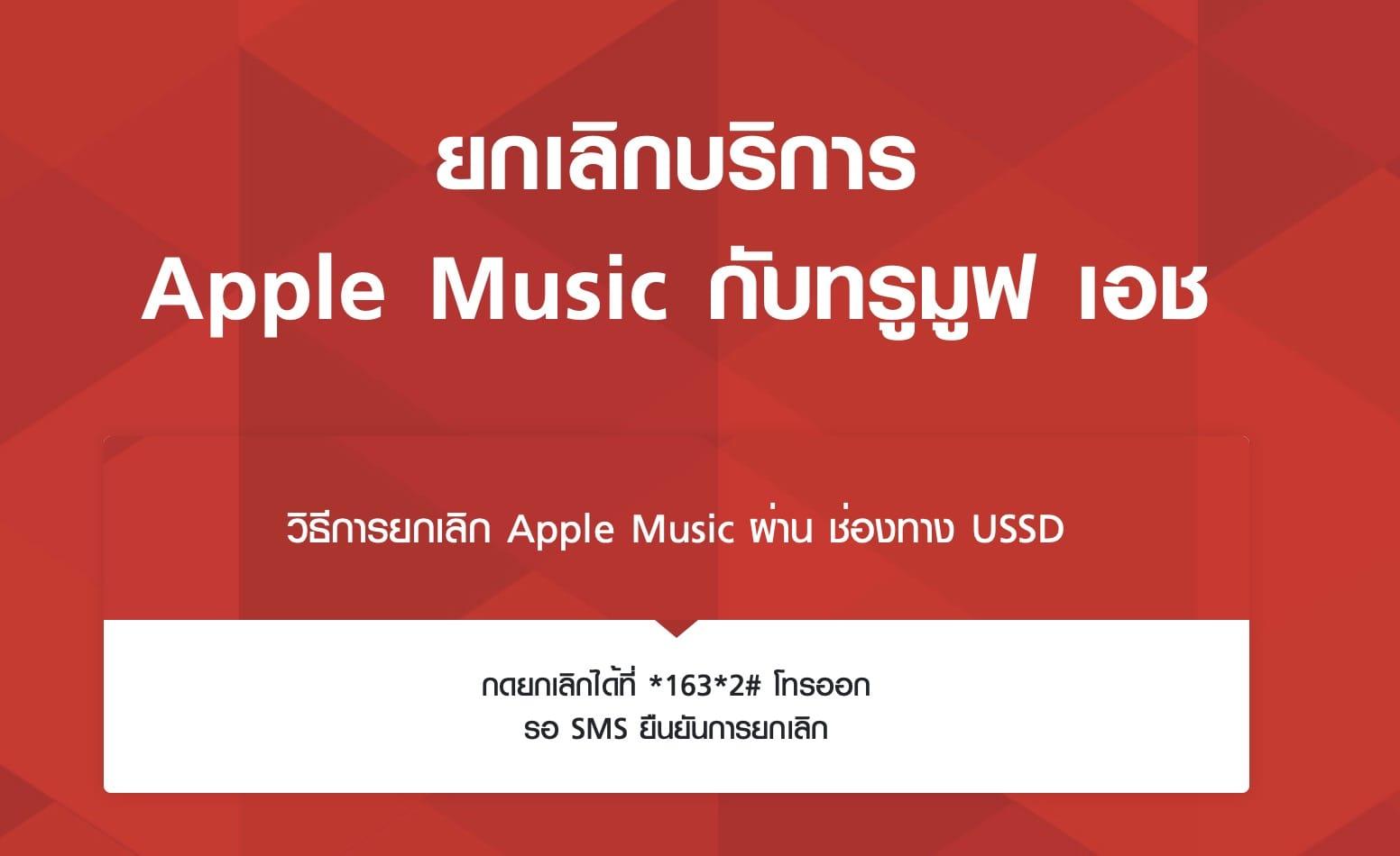 ยกเลิก Apple Music True