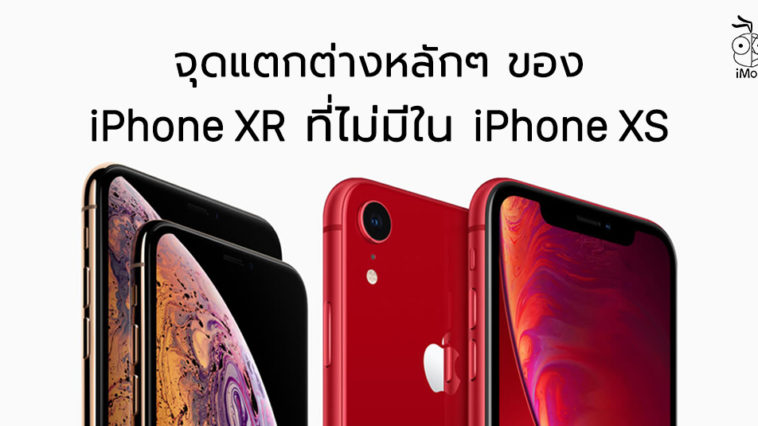 10 Different On Iphone Xr Worst In Iphone Xs