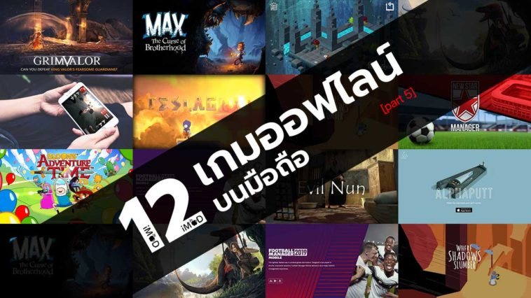 12 Offline Mobile Games Part 5 Cover