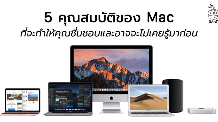 5 Mac Feature You Might Dont Know