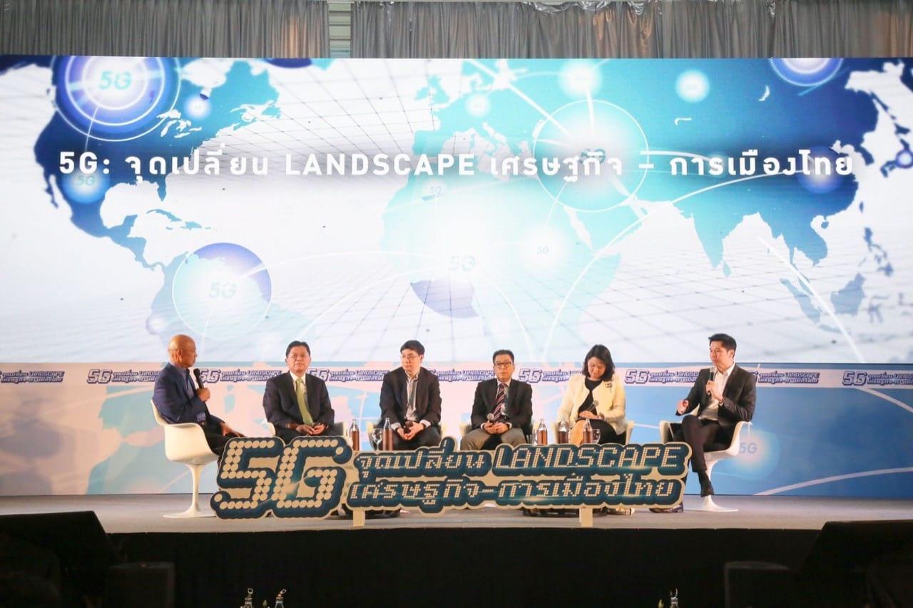5g Landscape Thailand Event