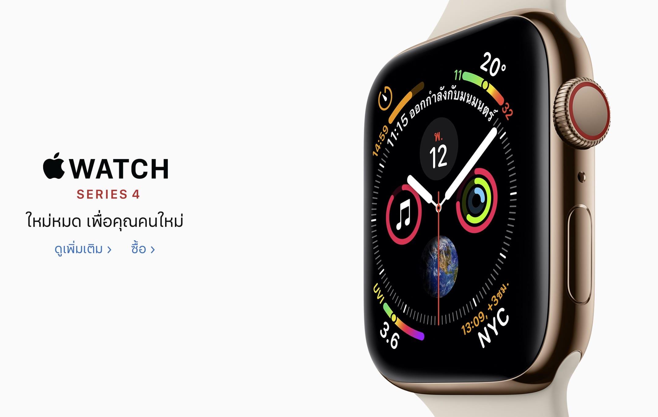 Apple Watch Series 4 Apple Store Thailand
