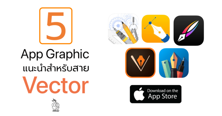 5 แอปทำกราฟิก (Graphic) แนะนำสำหรับสาย Vector ใน iPad และ