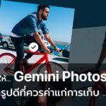 App Gemini Photos Cover