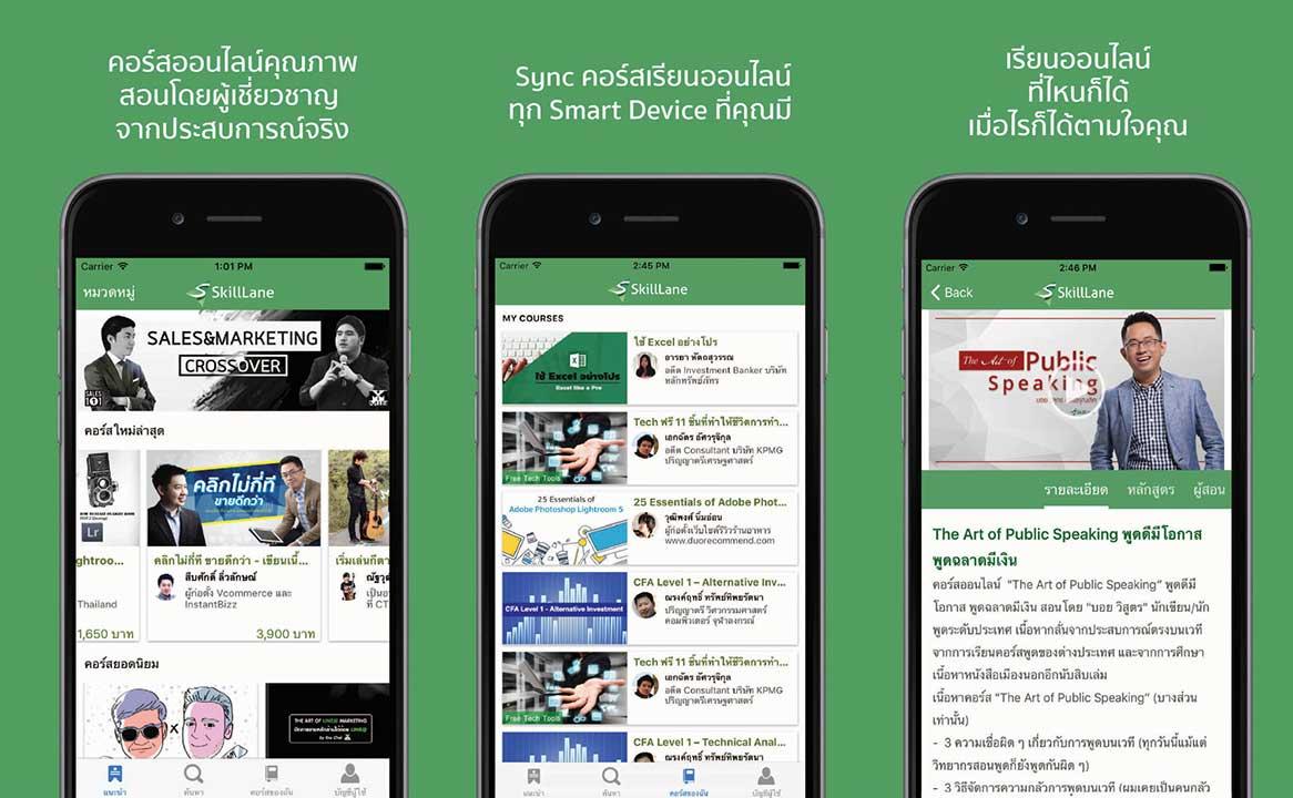 App Skilllane Content2
