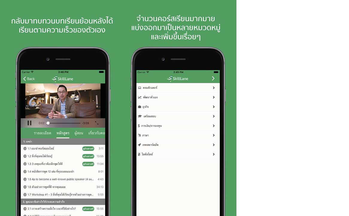 App Skilllane Content3