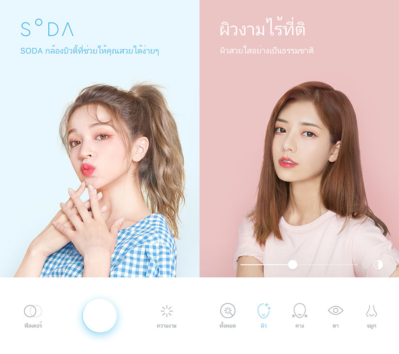 App Soda Natural Beauty Came Content1