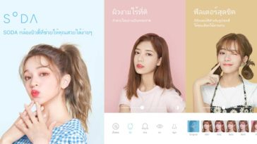 App Soda Natural Beauty Came Cover