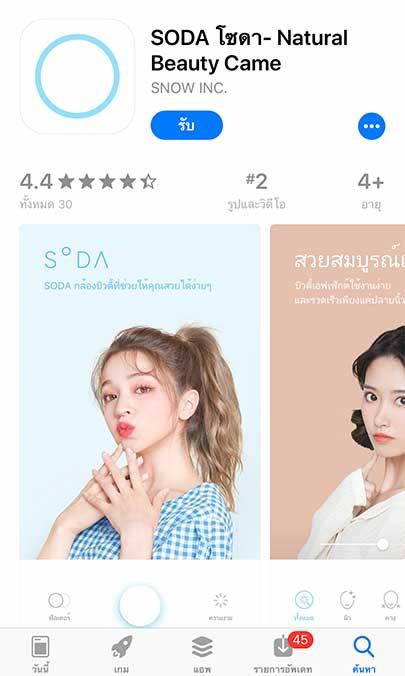 App Soda Natural Beauty Came Footer