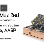 Apple Confirm T2 Chips Prevent Macs Repair Cover