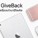Apple Giveback Th